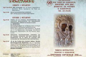 H N. Φιλαδέλφεια τιμά την πολιούχο της Παναγία Βουρλιώτισσα
