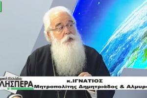 Εφ'όλης της ύλης συνέντευξη του Σεβ.Δημητριάδος κ.Ιγνατίου, στην TRT