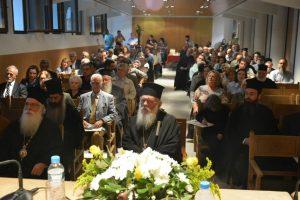 Έναρξη Ε' Διεθνούς Επιστημονικού Συνεδρίου της Ιεράς Συνόδου τη Εκκλησίας της Ελλάδος