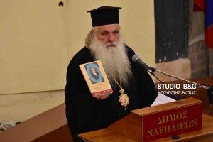 Με παρουσίαση βιβλίου «Ο μπάρμπα-Γιάννης των Ελλήνων» από τον Μητροπολίτη Αργολίδας ξεκίνησαν οι επετειακές εκδηλώσεις για τον Καποδίστρια στο Ναύπλιο