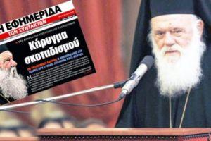 """Μεσαίωνας στην προοδευτική δημοσιογραφία:"""" Σκοταδιστή"""" αποκαλούν τον Αρχιεπίσκοπο οι αγύρτες της εφημερίδας των Συντακτών"""