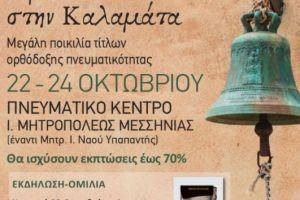 Έκθεση Ορθόδοξου Χριστιανικού Βιβλίου στη Καλαμάτα