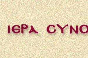 Πρόγραμμα Ε' Διεθνούς Επιστημονικού Συνεδρίου της Ιεράς Συνόδου της Εκκλησίας της Ελλάδος