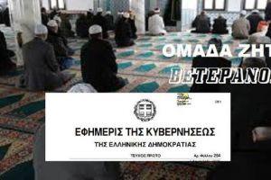 Nα ποιός θα πληρώνει τις αποδοχές του μουσουλμάνου θρησκευτικού λειτουργού στο τέμενος – Ιδού τί λέγει ο νόμος
