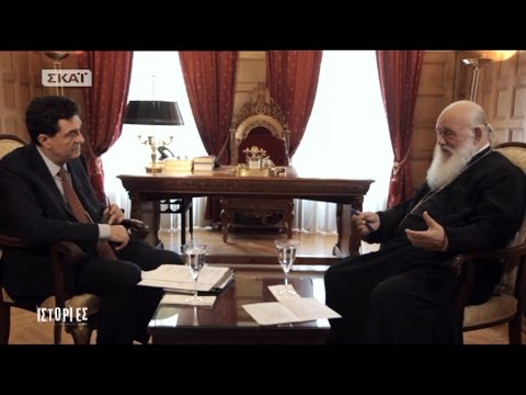 Η Συνέντευξη του Αρχιεπισκόπου Αθηνών και Πάσης Ελλάδος Ιερώνυμου στον Αλέξη Παπαχελά στο ΣΚΑΙ