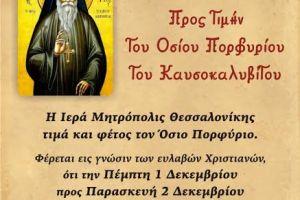 ΑΓΡΥΠΝΙΑ ΟΣΙΟΥ ΠΟΡΦΥΡΙΟΥ