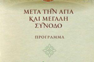 Ημερίδα για την Αγία και Μεγάλη Σύνοδο…παρουσία του Αρχιεπισκόπου Αθηνών