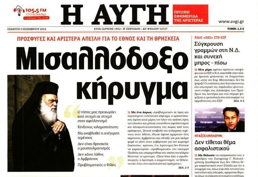 Επίθεση ΣΥΡΙΖΑ με βαρείς χαρακτηρισμούς στον Ιερώνυμο μέσω «Αυγής»