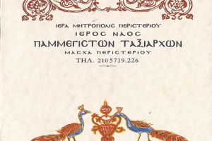 Πρόγραμμα Ιερού ναού Παμμεγίστων Ταξιαρχών Μάσχα της Ι.Μ. Περιστερίου