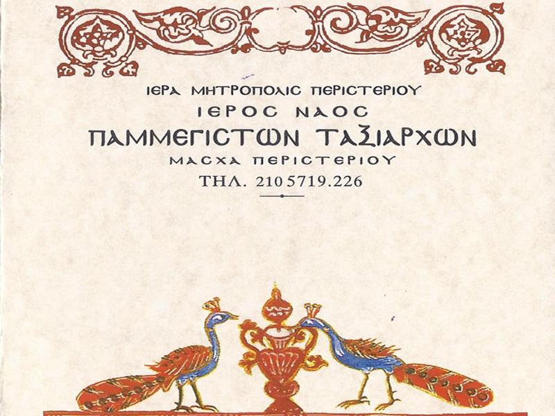 You are currently viewing Πρόγραμμα Ιερού ναού Παμμεγίστων Ταξιαρχών Μάσχα της Ι.Μ. Περιστερίου