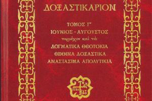 Κυκλοφόρησε ο Γ΄ τόμος «ΒΑΤΟΠΑΙΔΙΝΟΝ ΔΟΞΑΣΤΙΚΑΡΙΟΝ»