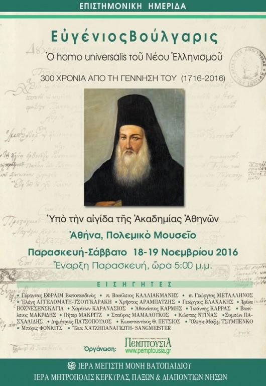 «Ευγένιος Βούλγαρις – Ο homo universalis του Νέου Ελληνισμού»