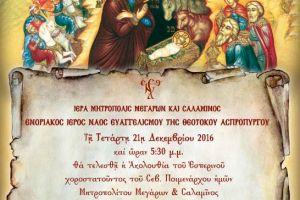 Πρόσκληση για την Ακολουθία του Εσπερινού στην Ι. Μ.  Μεγάρων και Σαλαμίνος