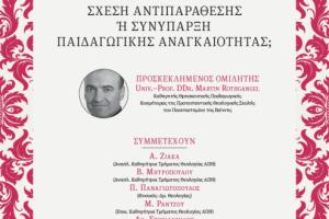 Στρογγυλή τράπεζα στο Τμ. Θεολογίας Θεσσαλονίκης για τα θρηκευτικά και τη θρησκειολογία