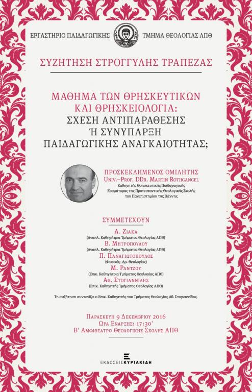 You are currently viewing Στρογγυλή τράπεζα στο Τμ. Θεολογίας Θεσσαλονίκης για τα θρηκευτικά και τη θρησκειολογία