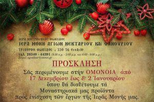 Χριστουγεννιάτικη μοναστηριακή αγορά στην Ομόνοια