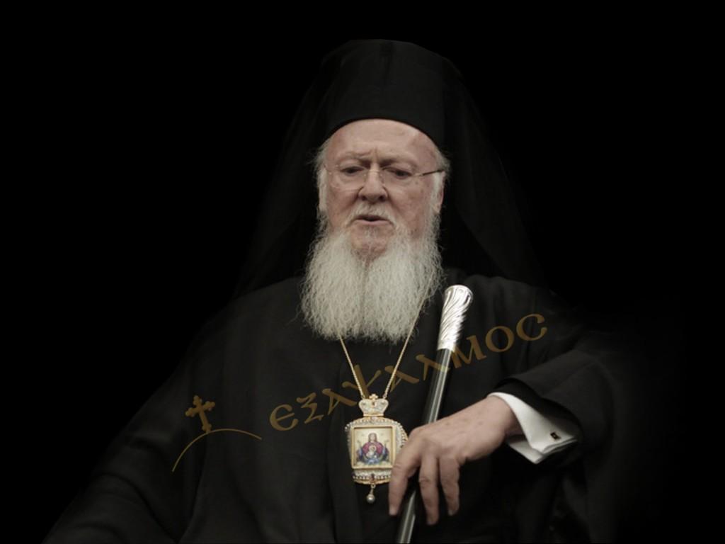 Όσοι θυμώνουν τον Οικουμενικό Πατριάρχη Βαρθολομαίο, προσφέρουν πολύ κακή υπηρεσία…