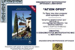 """Παρουσίαση του νέου βιβλίου """"ΑΓΙΩΝ ΟΡΟΣ"""" του Μητροπολίτη Αργολίδας στο Κίβερι"""