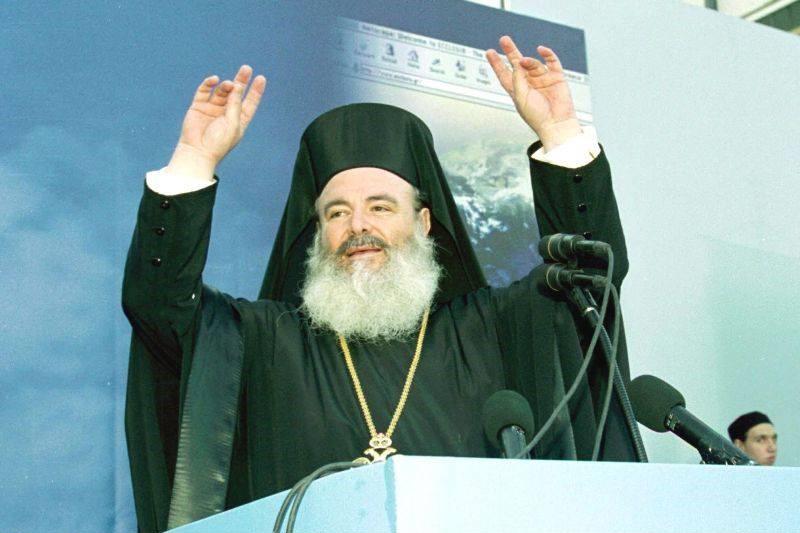 Εννέα χρόνια χωρίς τον Αρχιεπίσκοπο Χριστόδουλο-Εκδήλωση στο Βόλο