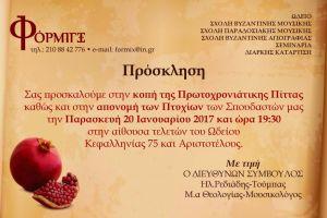 Πρόσκληση για την κοπή Πρωτοχρονιάτικης Πίτας