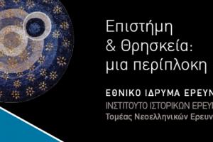 Πρόγραμμα Μορφωτικών Εκδηλώσεων Επιστήμης Κοινωνία