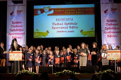 You are currently viewing Απονεμήθηκαν για πρώτη φορά Βραβεία Παιδικού Ορθόδοξου Χριστιανικού Βιβλίου