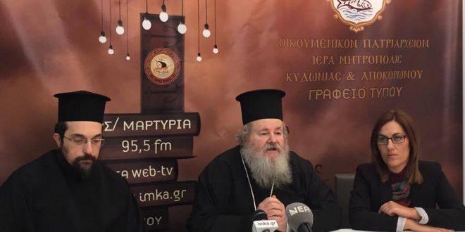 Συνέντευξη Τύπου για το φιλανθρωπικό έργο της Ιεράς Μητρόπολεως Κυδωνίας και Αποκορώνου