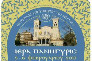 Ι.Ν. Αγ. Φωτίου Θεσσαλονίκης Ι. Πανύγηρις 2017