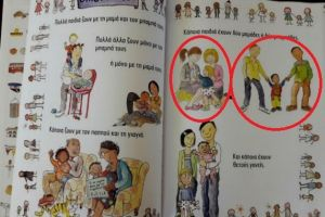 Εκδίδουν βιβλία για να προωθήσουν την ομοφυλοφιλική οικογένεια και επισήμως δεν μιλά κανείς..
