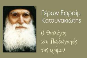 ΓΕΡΩΝ ΕΦΡΑΙΜ Ο ΚΑΤΟΥΝΑΚΙΩΤΗΣ Ο θεολόγος και παιδαγωγός της ερήμου