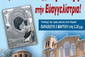 Η ιερή εικόνα της Παναγίας Κοσμοσώτειρας στην Ευαγγελίστρια του Πειραιά