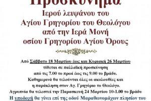 Προσκύνημα Αγ. Γρηγορίου του Θεολόγου στον Ι. Ναό Αγ. Κοσμά του Αιτωλού Αμαρουσίου.