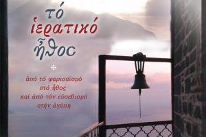 Το Ιερατικό Ήθος. Το νέο βιβλίο του Θεοφιλεστάτου Επισκόπου Χριστουπόλεως κ. Μακαρίου.