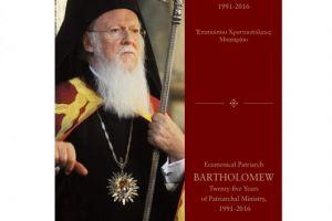 Βιβλιοπαρουσίαση Εἴκοσι καί πέντε ἔτη Πατριαρχίας Οἰκουμενικοῦ Πατριάρχου Βαρθολομαίου (1991-2016)
