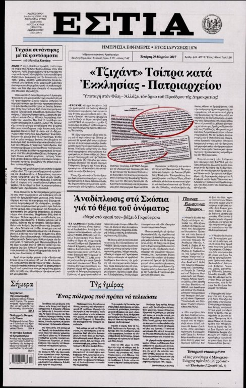 You are currently viewing Η ΕΣΤΙΑ ΑΠΟΚΑΛΥΠΤΕΙ ΤΑ ΣΧΕΔΙΑ ΤΣΙΠΡΑ