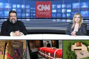 Μητροπολίτης Μεσσηνίας στο CNN Greece: Η Εκκλησία φορολογείται και η περιουσία της έχει αποψιλωθεί