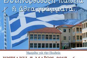 «Ελληνορθόδοξη παιδεία ή άθεα γράμματα»: Ημερίδα για την Παιδεία στην Θεσσαλονίκη