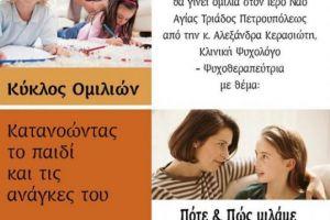 Ι.Μ. Ιλίου: Ομιλία με θέμα την σεξουαλική διαπαιδαγώγηση των παιδιών