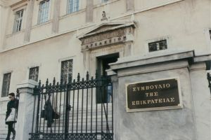Απόφαση Συμβουλίου Επικρατείας, Ακυρώνει Εκκλησία Ελλάδος, αρ. 939_2017
