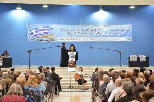 """Εκδήλωση """"Ελληνορθόδοξη  παιδεία  ή  άθεα  γράμματα;"""""""