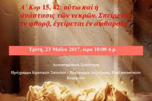 Ημερίδα Ανώτατης Εκκλησιαστικής Ακαδημίας Αθηνών