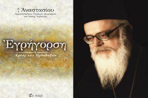 Ο Αρχιεπίσκοπος Αλβανίας Αναστάσιος στην Θεσσαλονίκη
