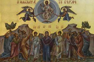 Η Ανάληψη του Χριστού