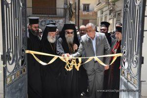 Ο Πατριάρχης Αντιοχείας εγκαινίασε το ανακαινισμένο Επισκοπείο της Μητροπόλεως Εμμέσης