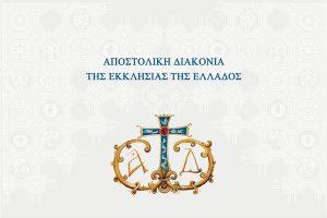 Επίσημη παρουσίαση της Αναμνηστικής Σειράς γραμματοσήμων «80 χρόνια Αποστολική Διακονία της Εκκλησίας της Ελλάδος» παρουσία του Μακαριωτάτου Αρχιεπισκόπου Αθηνών και πάσης Ελλάδος  κ.κ. Ιερωνύμου Β΄
