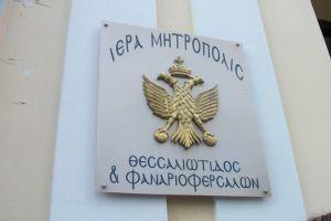 """Η Μητρόπολη έστειλε   Μοναχές ως """"κατηγορούμενες""""  στο δικαστήριο και το δικαστήριο τις αθώωσε!!!"""