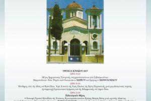 Με μεγαλοπρέπεια η μνήμη της Αγίας Παρασκευής, στην καρδιά του Μικρασιατικού Καστέλλου στη Χίο.