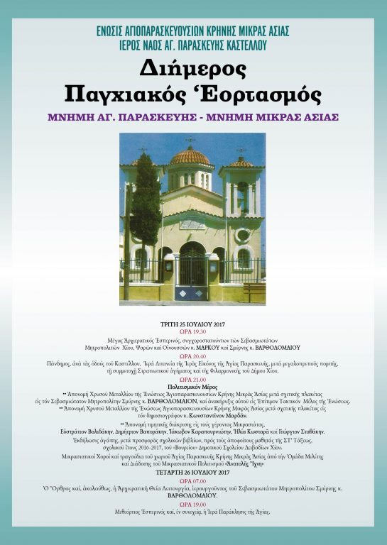 You are currently viewing Με μεγαλοπρέπεια η μνήμη της Αγίας Παρασκευής, στην καρδιά του Μικρασιατικού Καστέλλου στη Χίο.