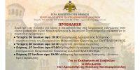 Πρόσκληση Πανηγύρεως  Ι.Ν Αγίου Παντελεήμονος Αχαρνών