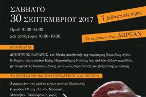 ΕΠΙΜΟΡΦΩΤΙΚΟ ΣEMINAPIO ΔΙΕΥΘΥΝΣΗΣ XOPΩΔIAΣ